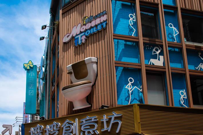 Modern Toilet- Taipeis galnaste temarestaurang
